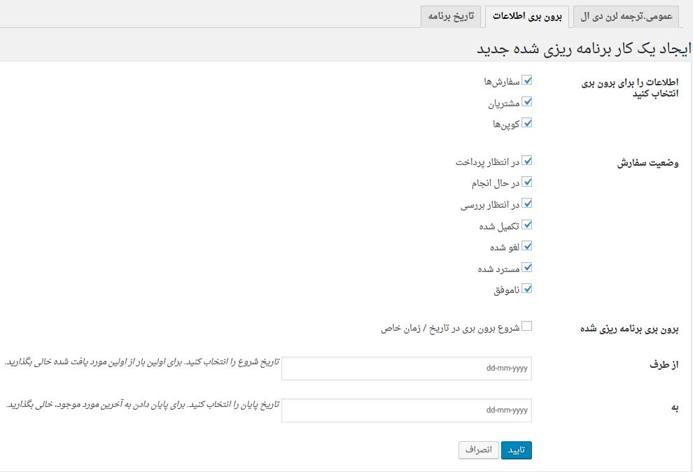 افزونه YITH WooCommerce Quick Export برای وردپرس