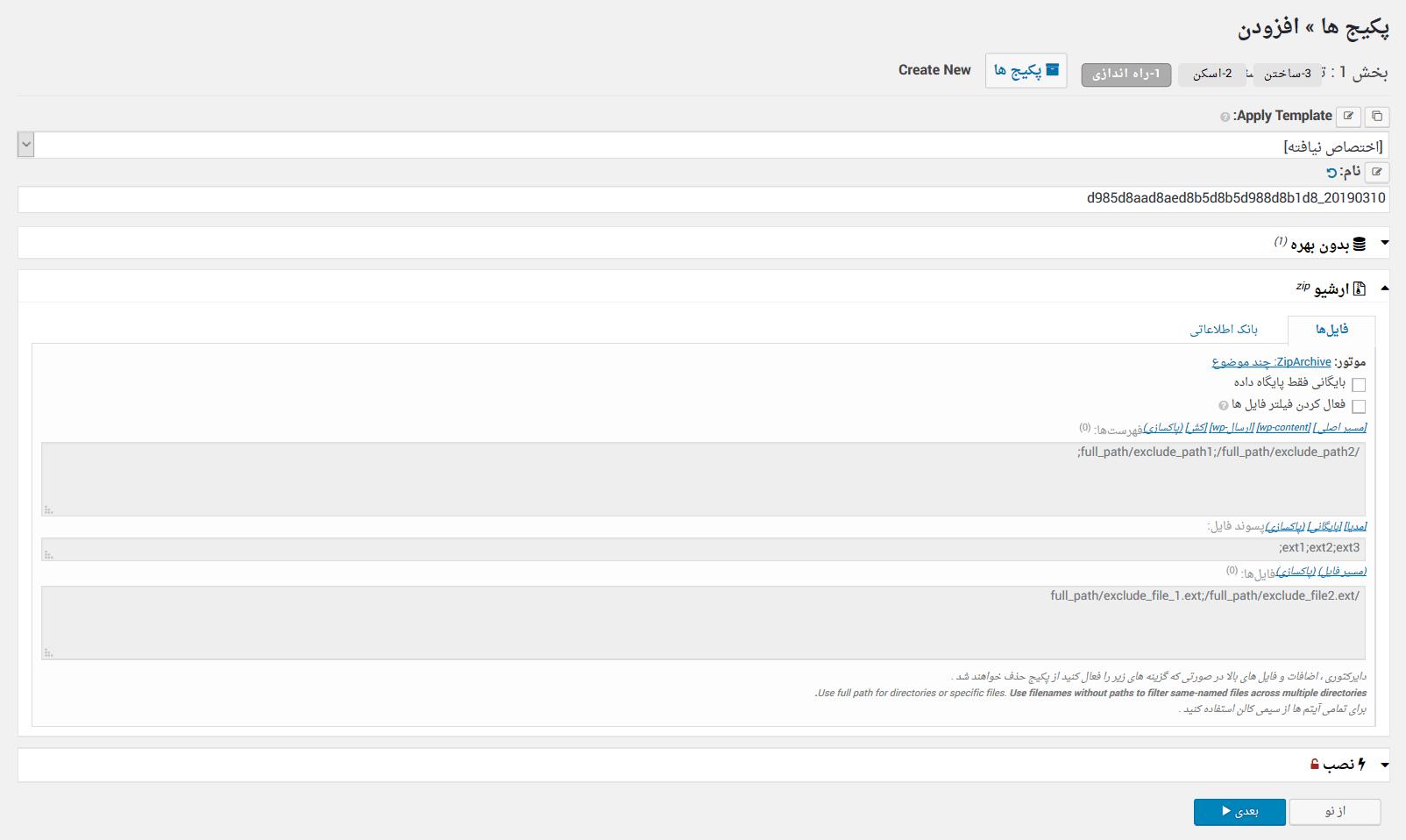 دانلود افزونه Duplicator Pro