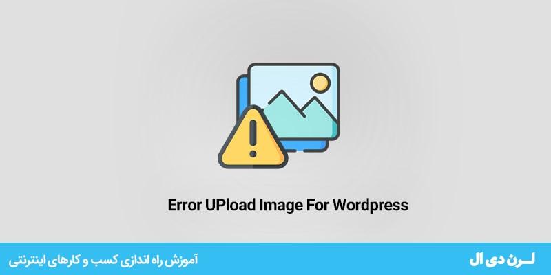 رفع خطاهای هنگام بارگذاری تصاویر در وردپرس