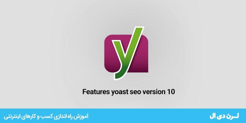 تحولی در نسخه 10 افزونه Yoast SEO