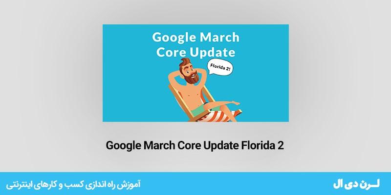 بروزرسانی بزرگ الگوریتم Florida 2 گوگل