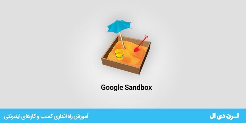 Google Sandbox را بشناسید