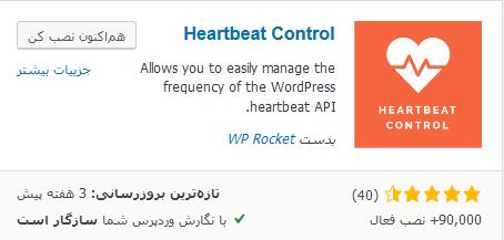نصب افزونه Heartbeat Control