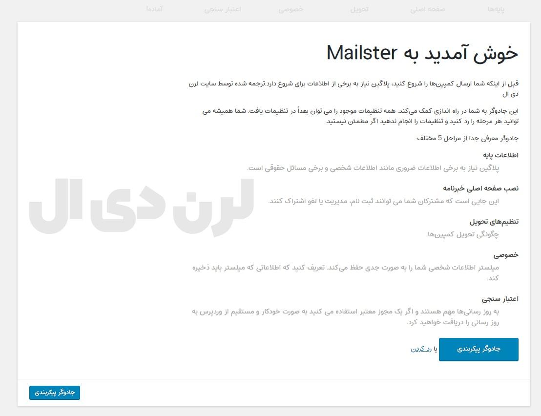 دانلود افزونه فارسی Mailster