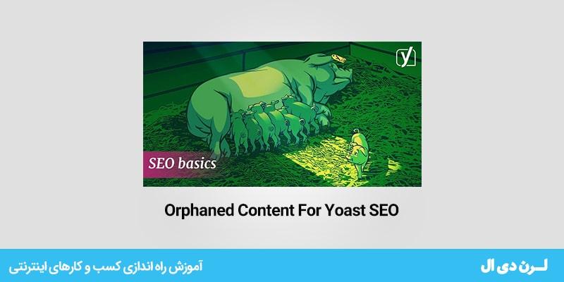 محتوای یتیم در افزونه Yoast SEO چیست