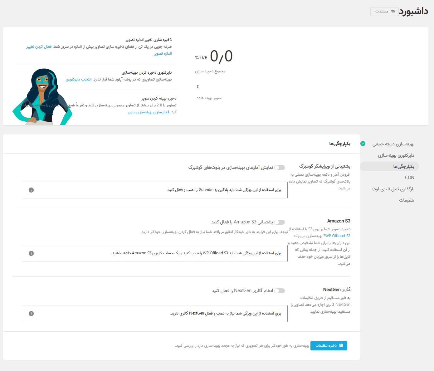 کاهش حجم تصاویر سایت با استفاده از افزونه WP Smush Pro