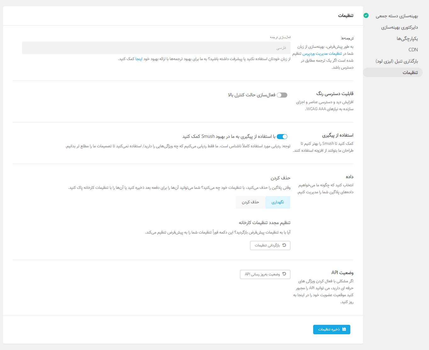افزونه WP Smush Pro برای وردپرس