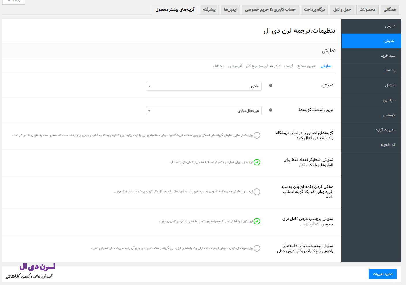 دانلود افزونه فارسی WooCommerce Extra Product Options