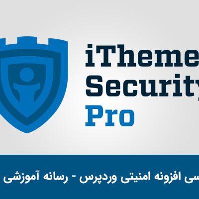 آموزش کامل افزونه iThemes Security Pro