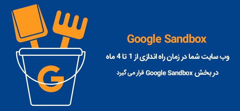 Google Sandbox چیست؟