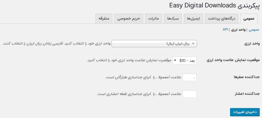 انتخاب واحد ارزی در افزونه Easy Digital Downloads