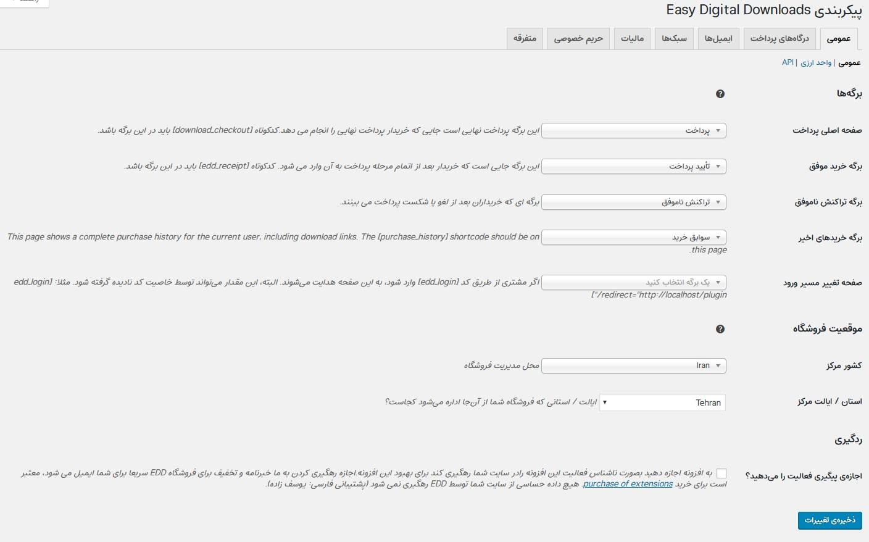 پیکربندی بخش عمومی افزونه Easy Digital Downloads