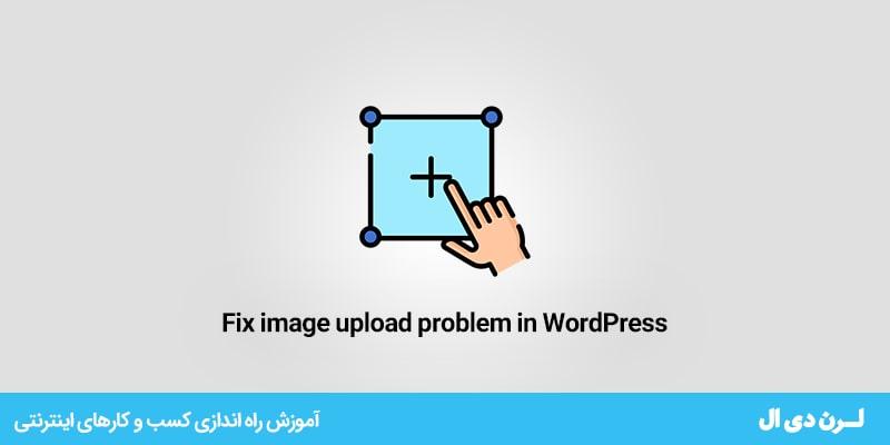 نحوه رفع مشکل آپلود تصویر در وردپرس - ویرایشگر گوتنبرگ
