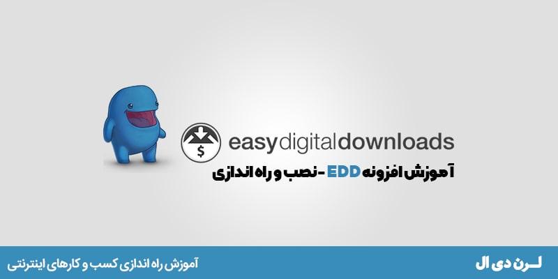 افزونه Easy Digital Downloads - پیکربندی عمومی