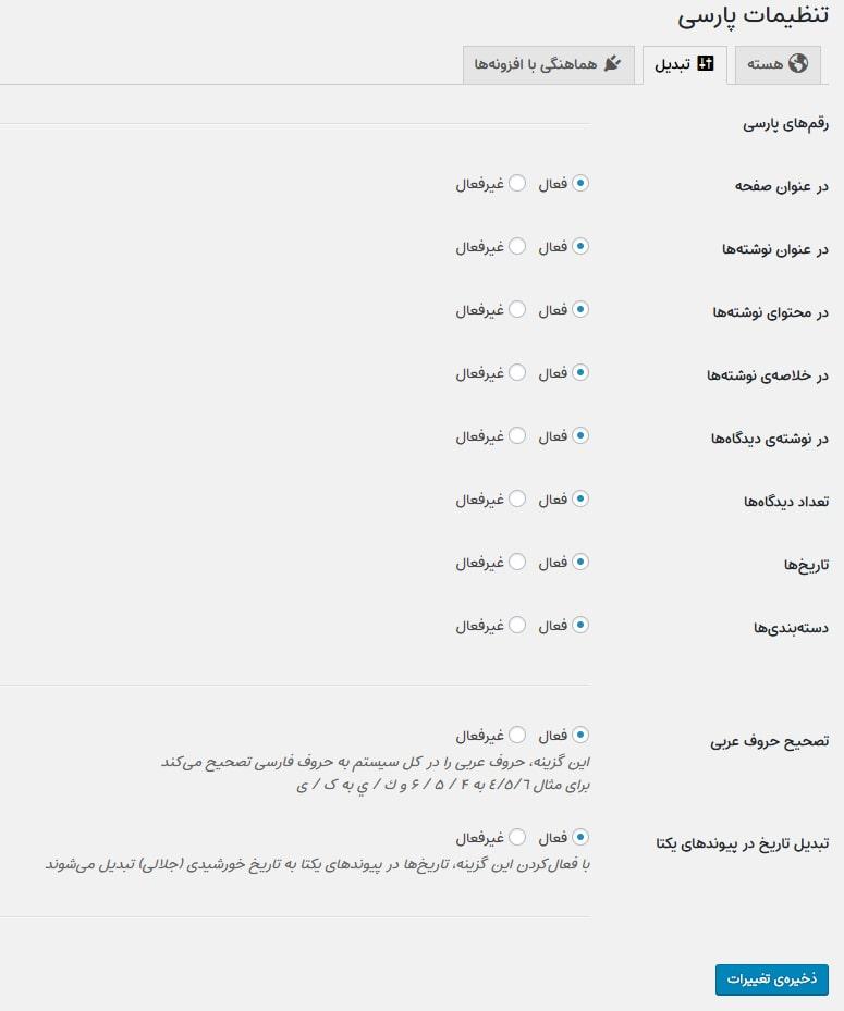 تنظیم افزونه فارسی ساز وردپرس Parsi Date