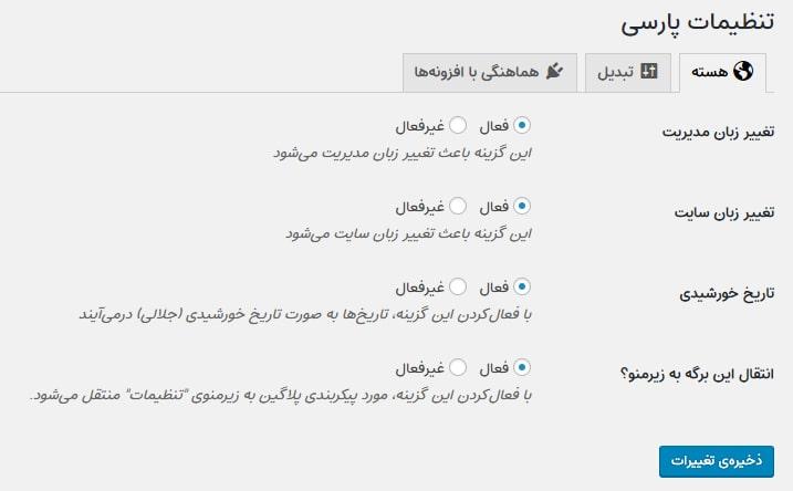 نصب افزونه فارسی ساز وردپرس Parsi Date