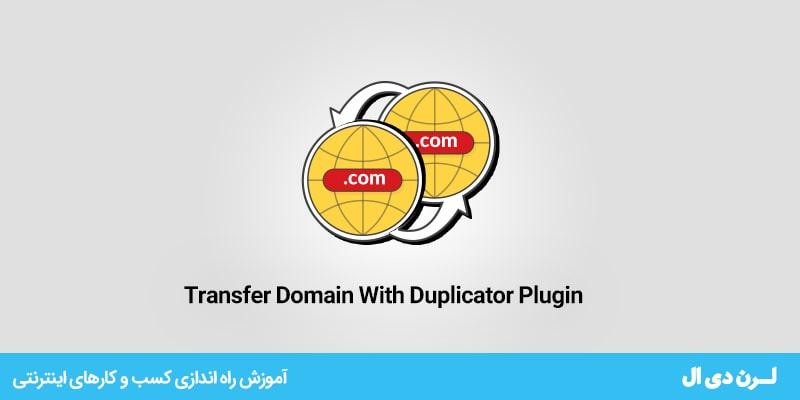 نحوه انتقال دامین با افزونه Duplicator - بدون افت سئو