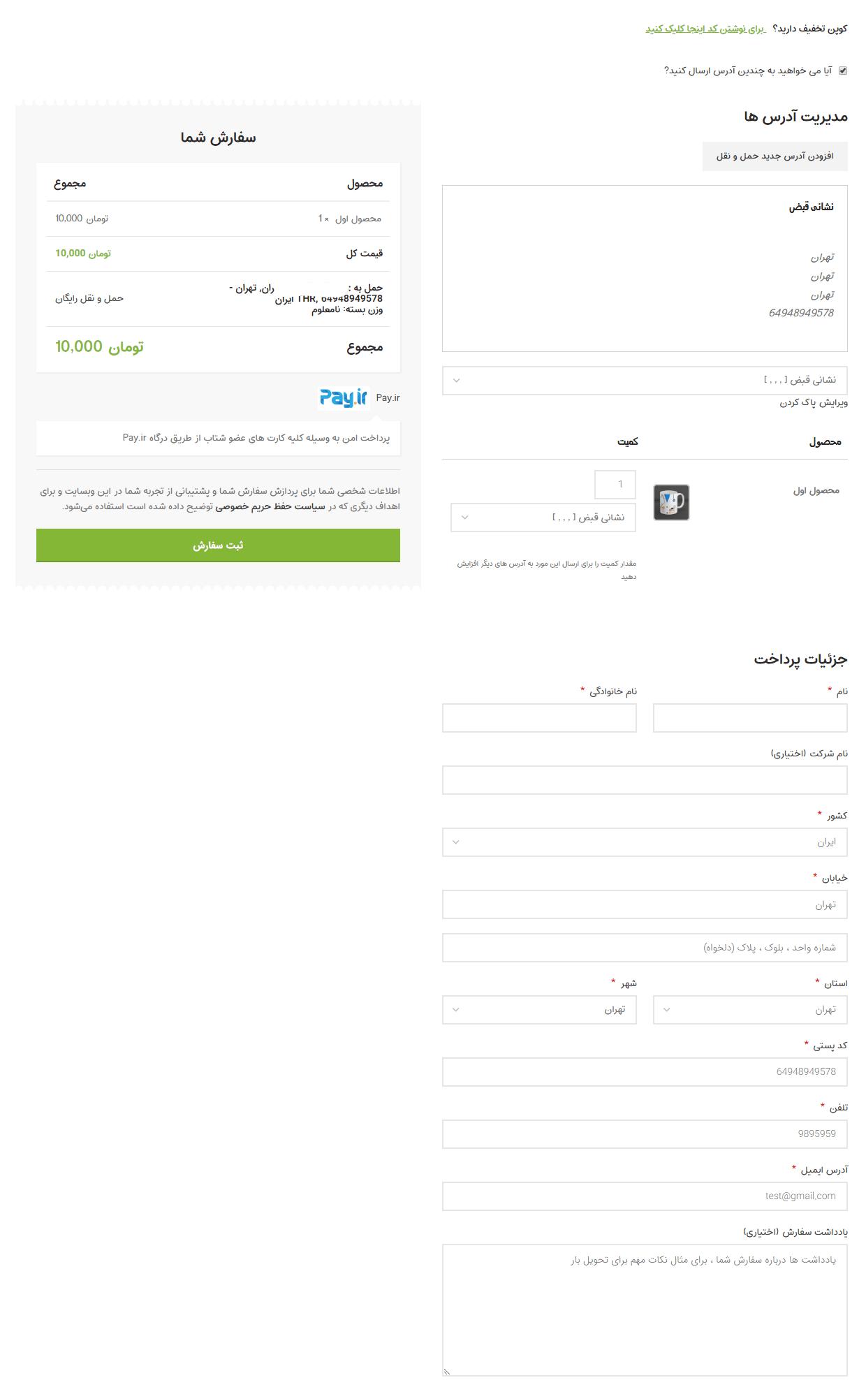 افزونه چندآدرسی برای فروشگاه ساز ووکامرس (افزونه YITH Multiple Shipping Address)