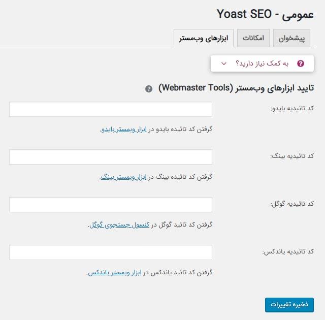 آموزش بخش ابزارهای جستجو در افزونه Yoast SEO