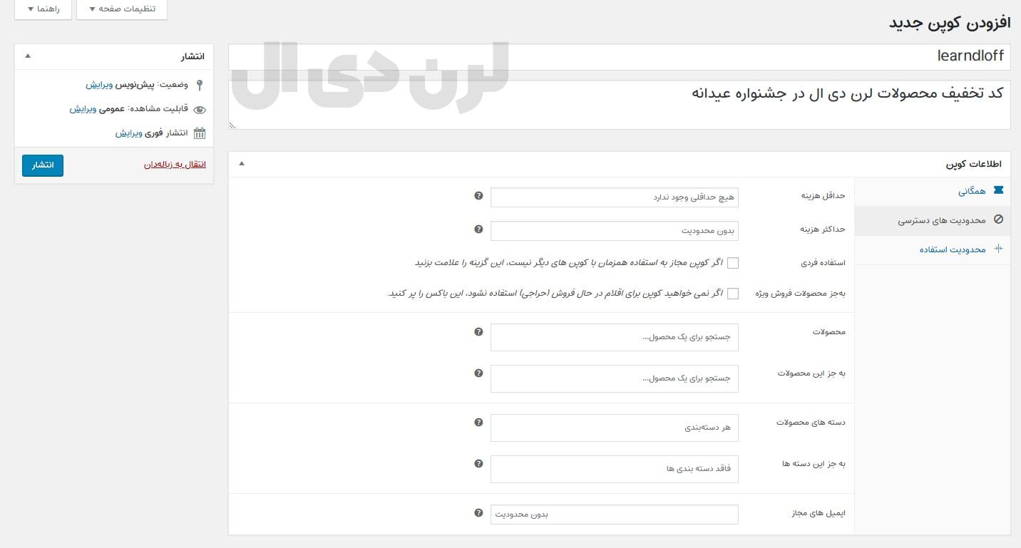 محدودیت های دسترسی در بخش کدهای تخفیف افزونه فروشگاه ساز ووکامرس
