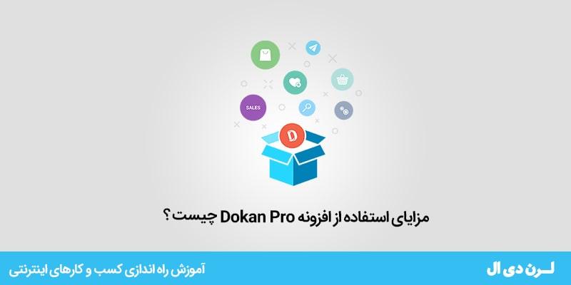 مزایای استفاده از افزونه Dokan Pro چیست؟