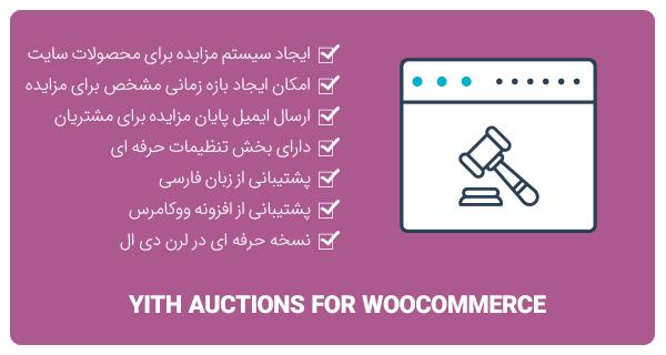 افزونه YITH Auctions for WooCommerce Premium