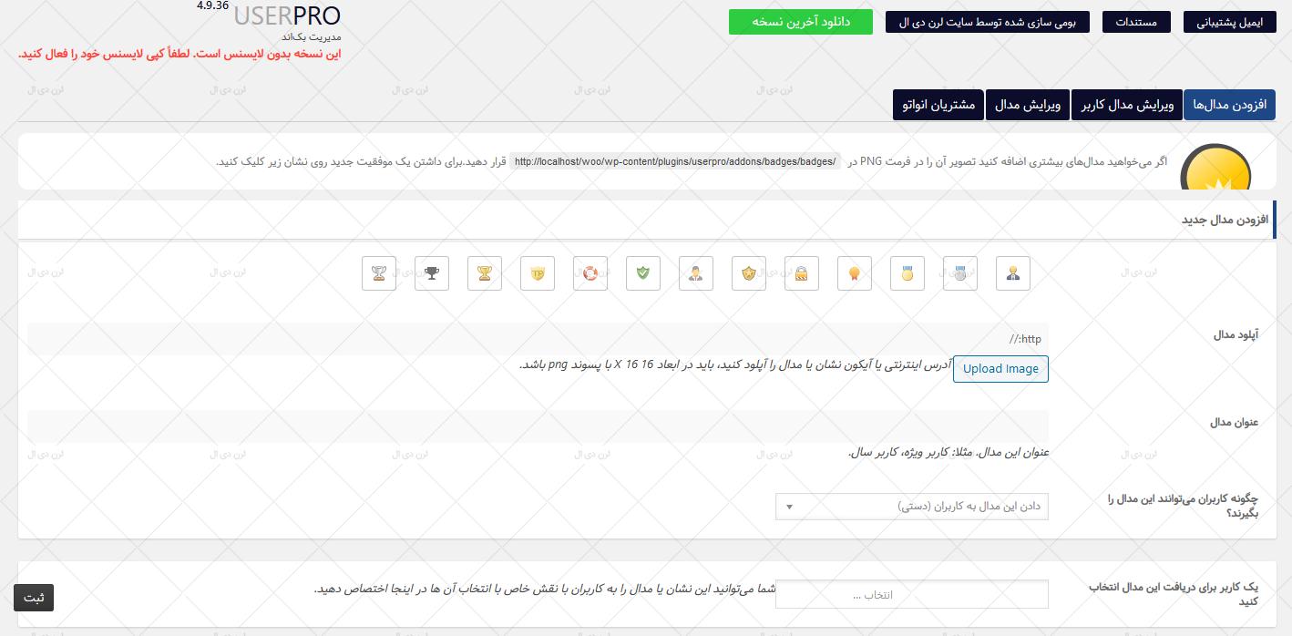 بخش مدال ها برای کاربران سایت در افزونه user pro