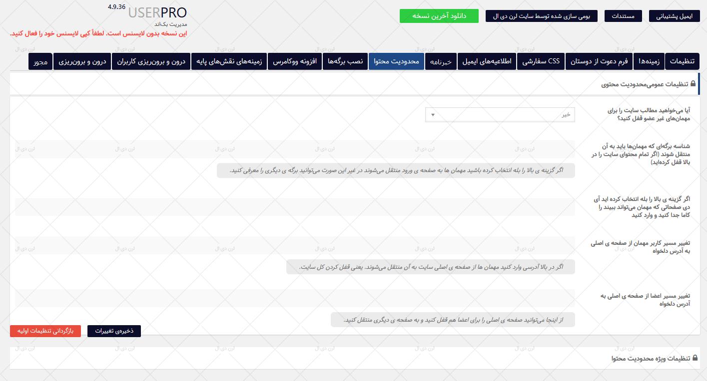 محدودسازی محتوا با استفاده از افزونه user pro