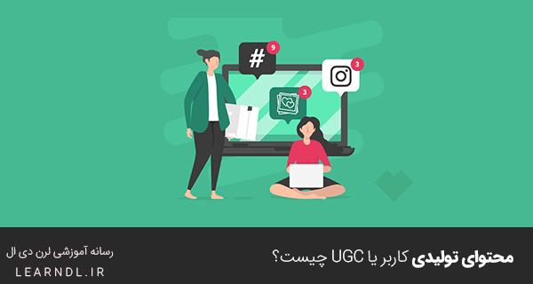 محتوای تولیدی کاربر یا UGC چیست؟