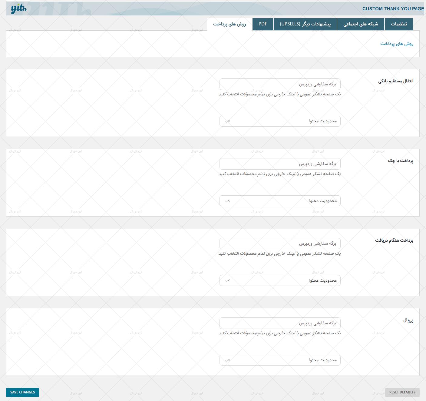 بخش روش های پرداخت در افزونه ویرایش صفحه تشکر ووکامرس