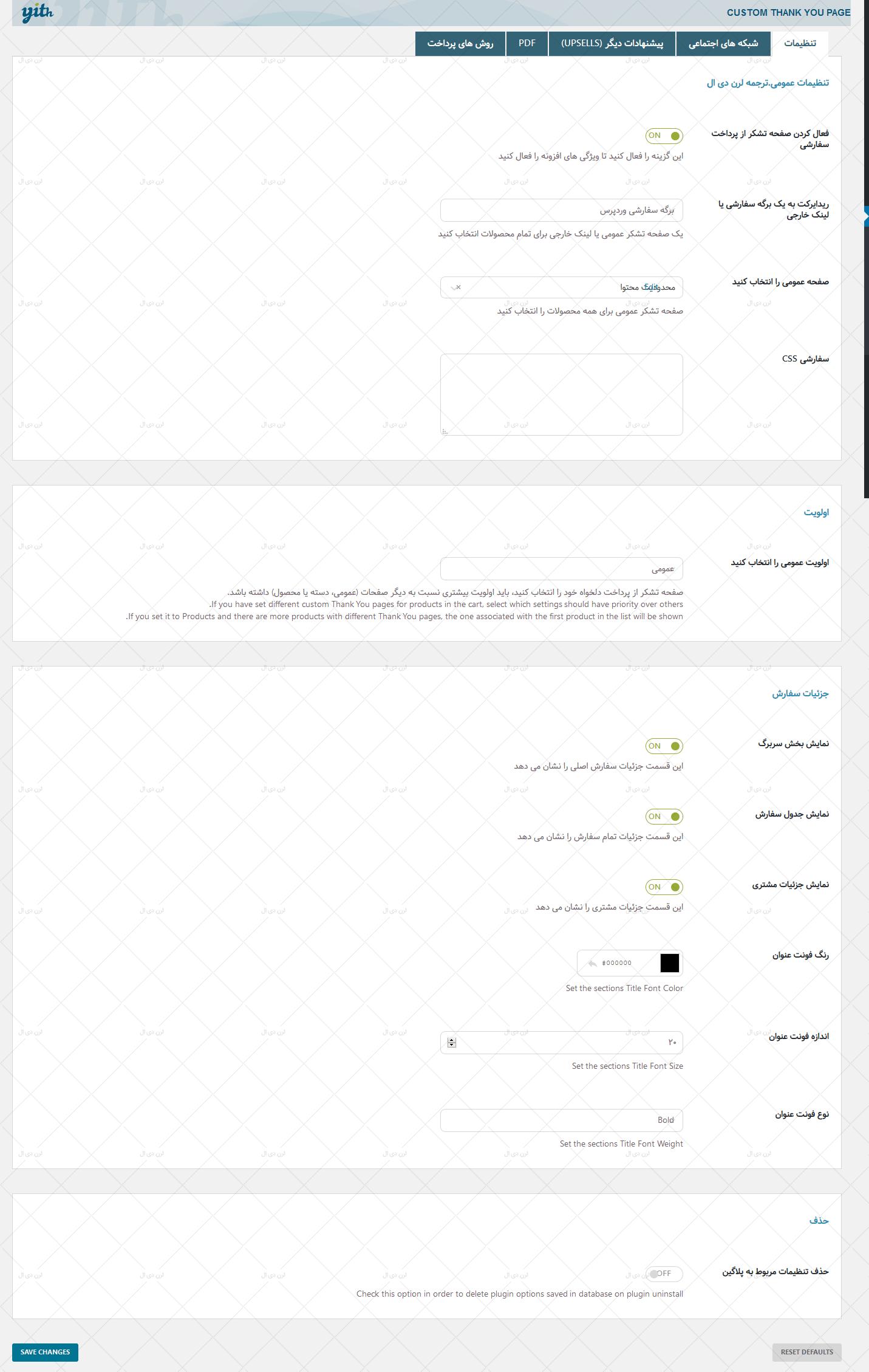 بخش تنظیمات افزونه YITH Custom ThankYou Page Premium