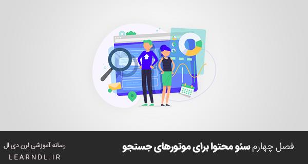 آموزش سئو 2020 - فصل چهارم سئو محتوا برای موتورهای جستجو