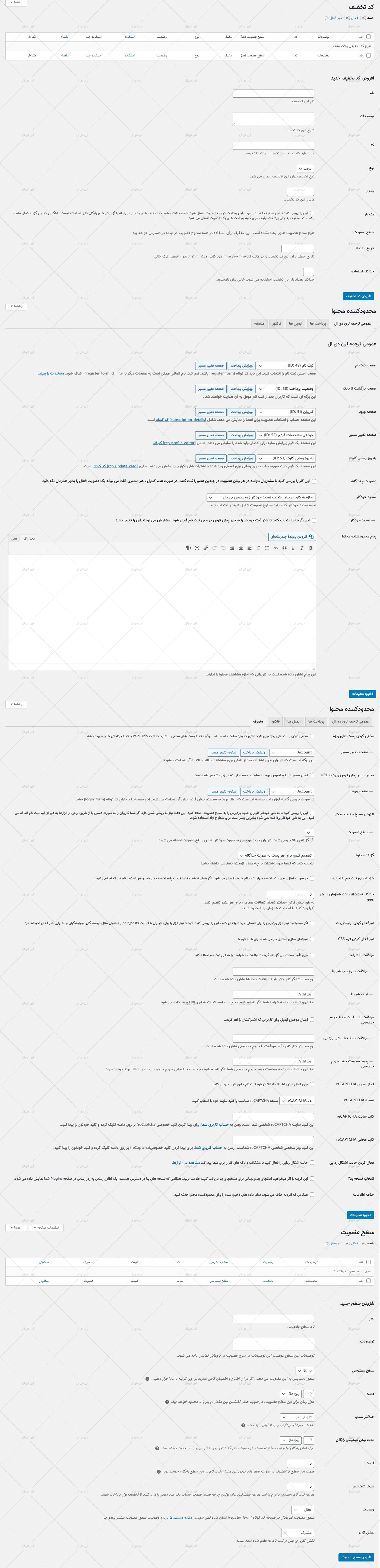 افزونه اشتراک ویژه محتوا وردپرس - افزونه فارسی Restrict Content Pro