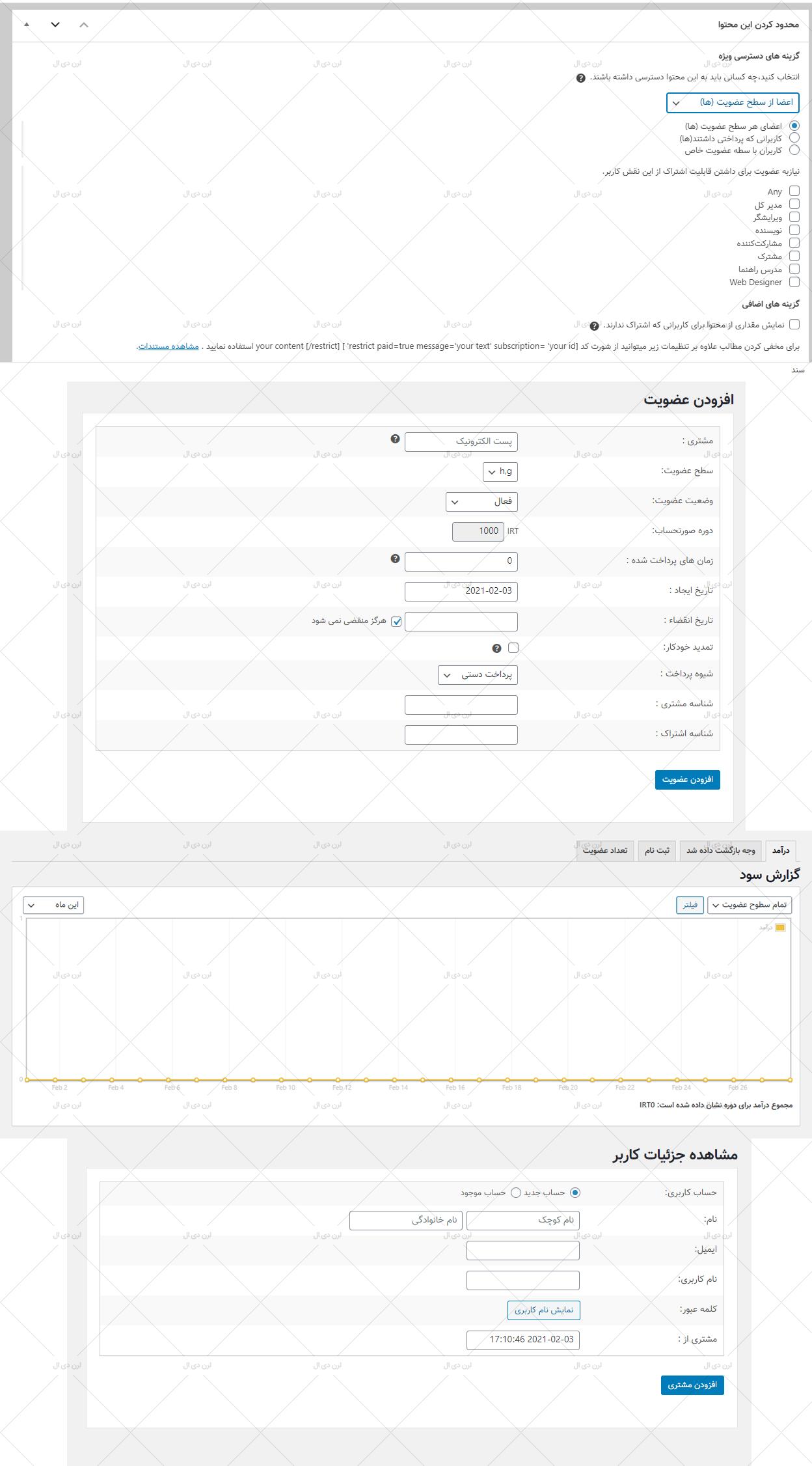 افزونه فارسی Restrict Content Pro