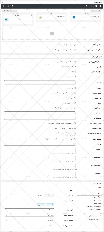 دانلود قالب فروشگاهی پورتو فارسی شده