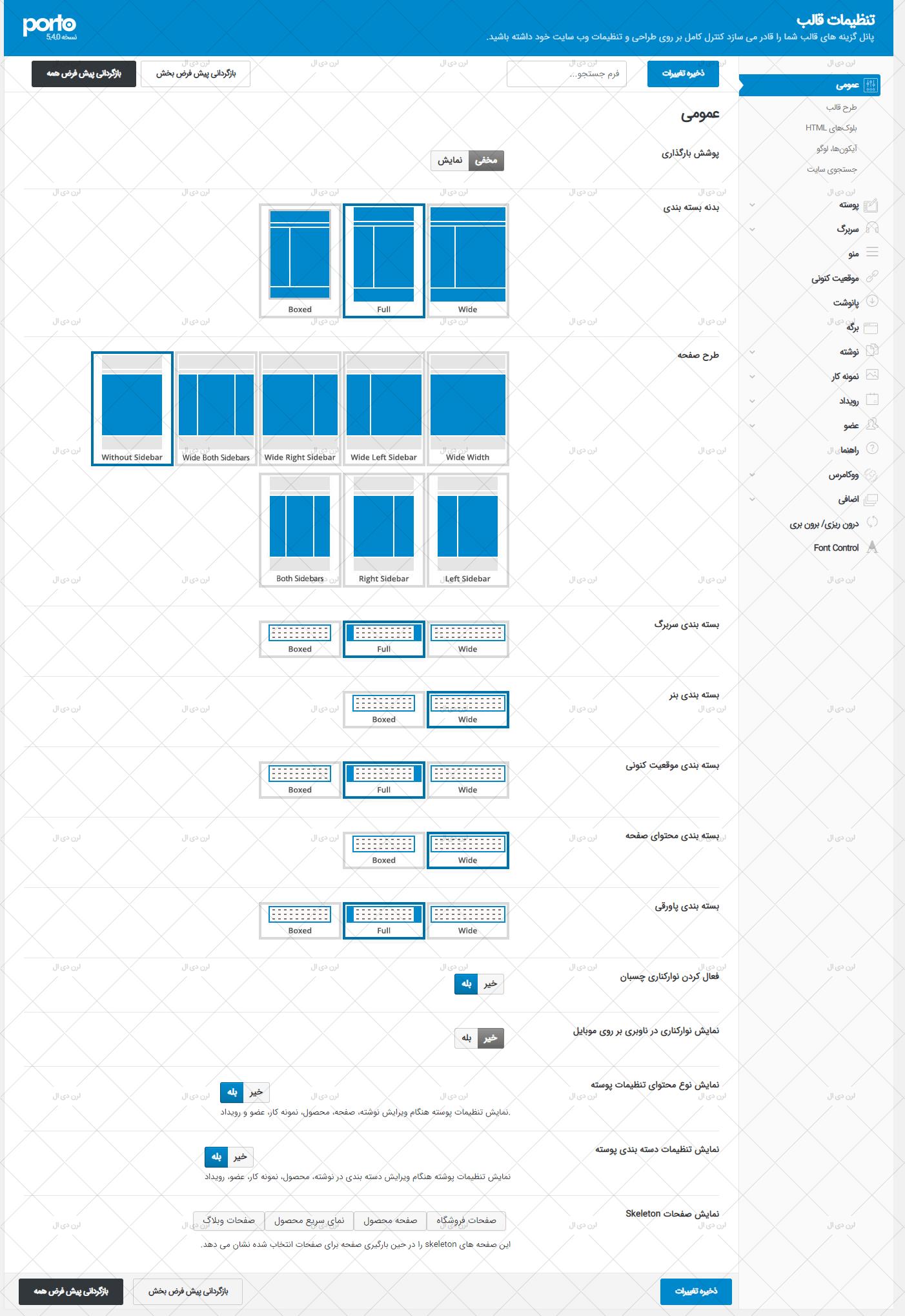 بخش تنظیمات فارسی شده قالب پورتو توسط لرن دی ال