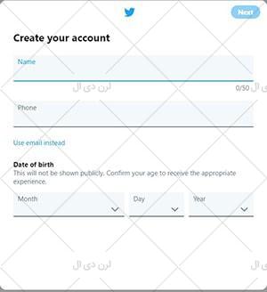 واردکردن ایمیل یا شماره تلفن برای ساخت اکانت توییتر