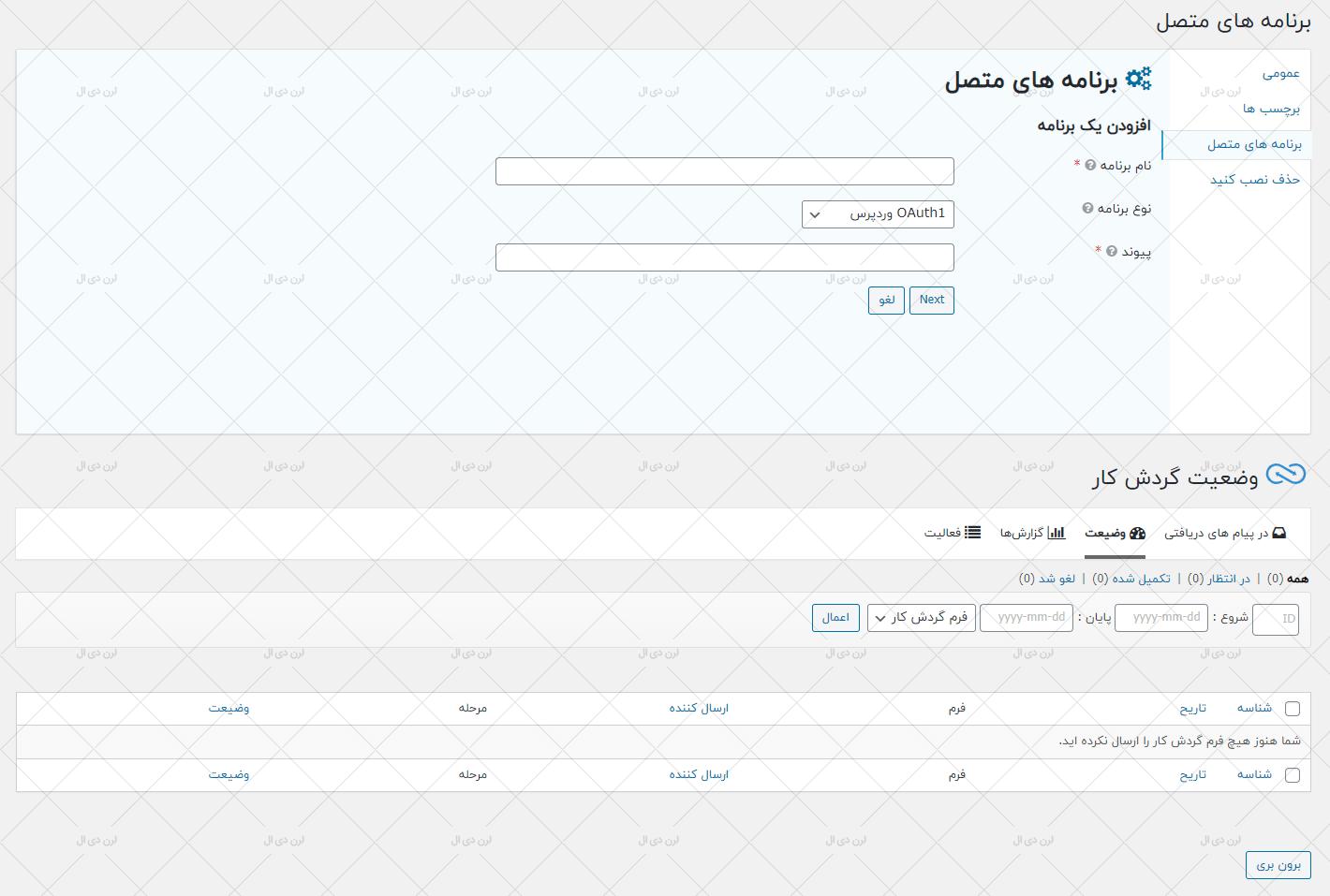 Gravity Flow نسخه فارسی شده