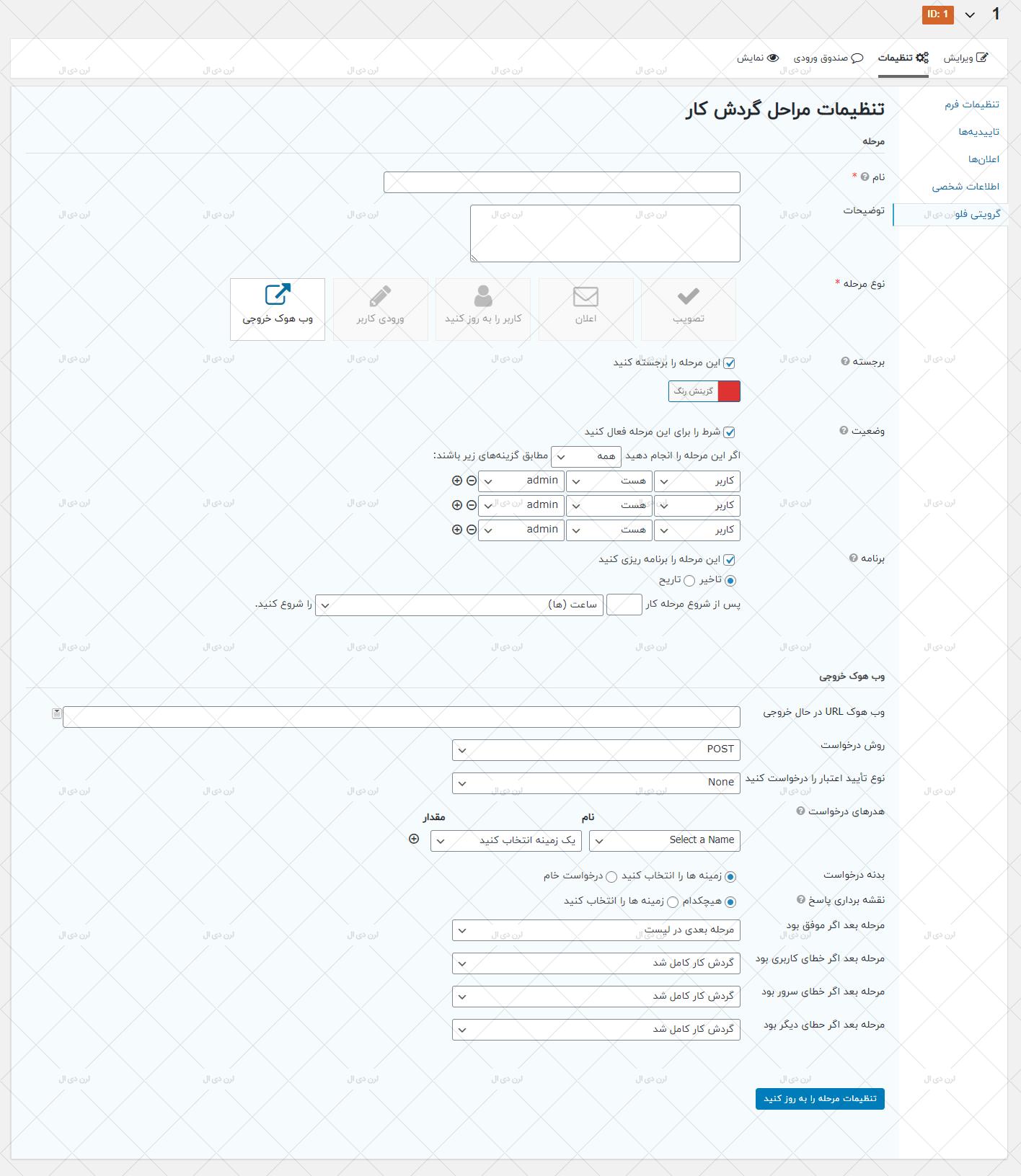 افزونه Gravity Flow برای گرویتی فرم