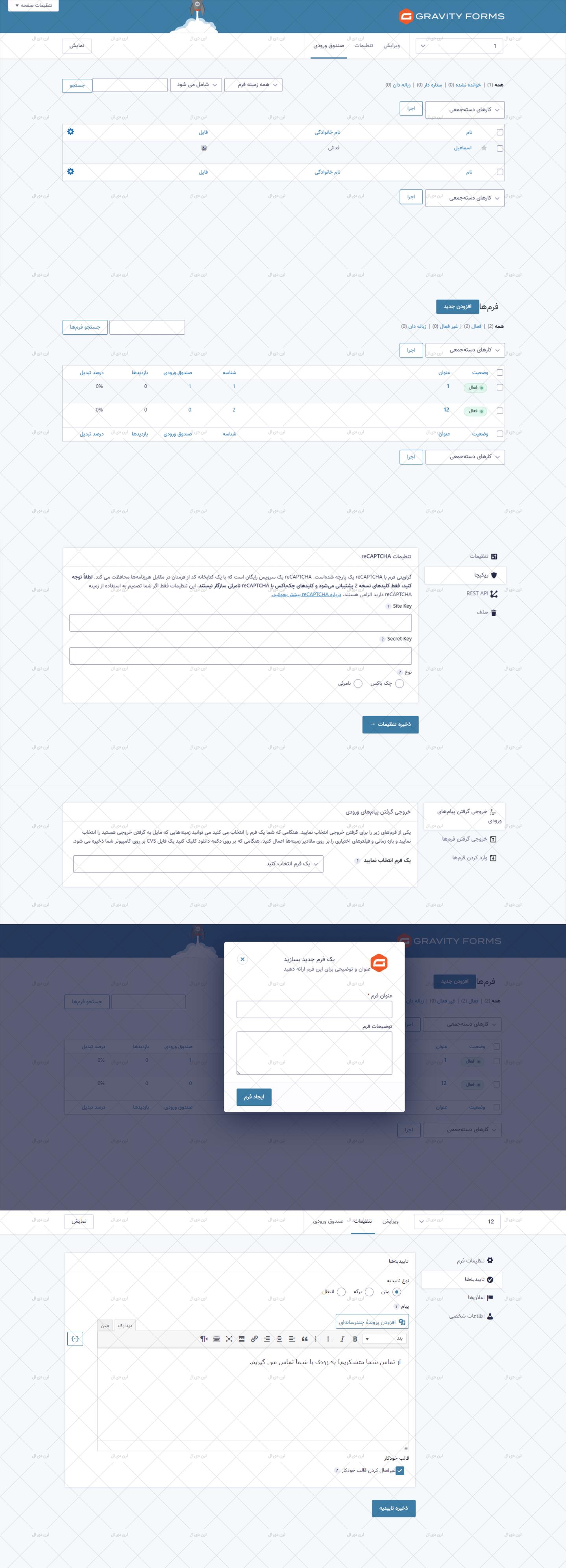افزونه فرم ساز Gravity Forms نسخه فارسی سازی شده
