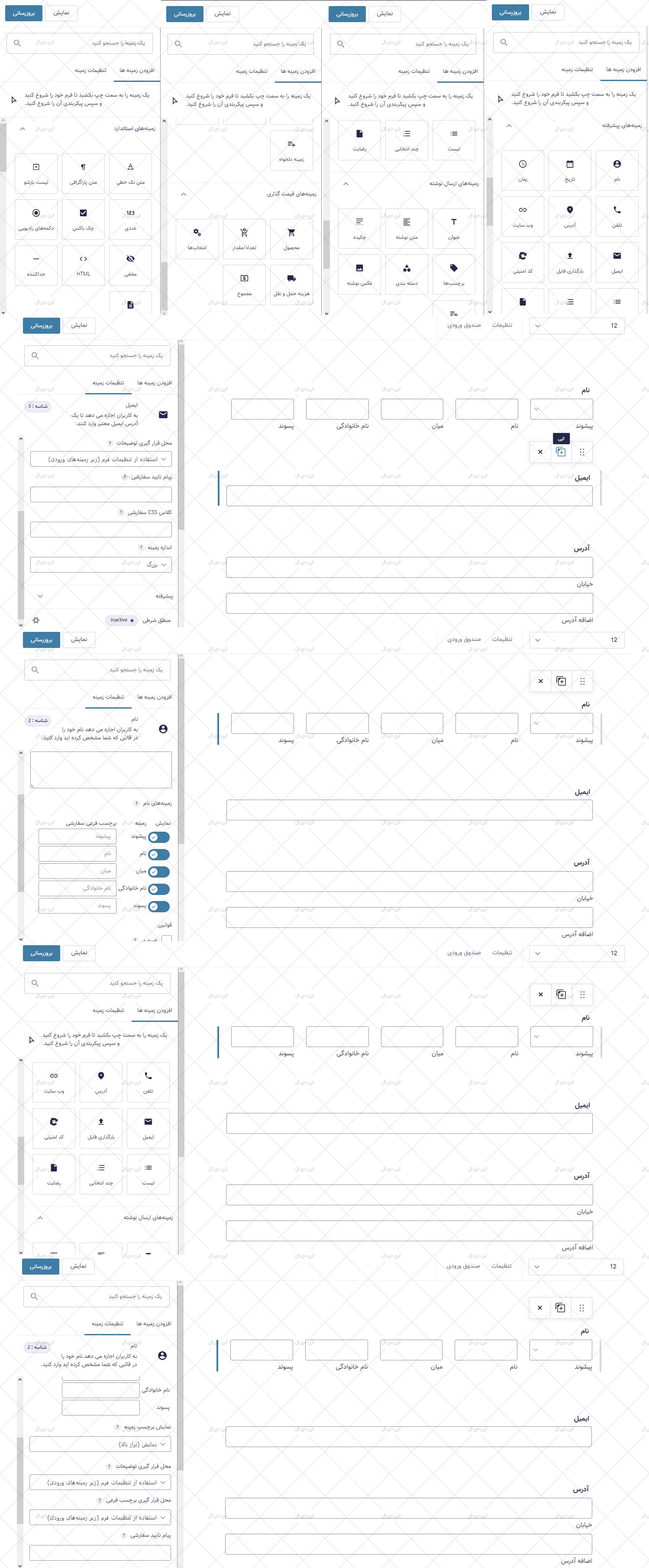 دانلود نسخه فارسی افزونه گرویتی فرم فارسی
