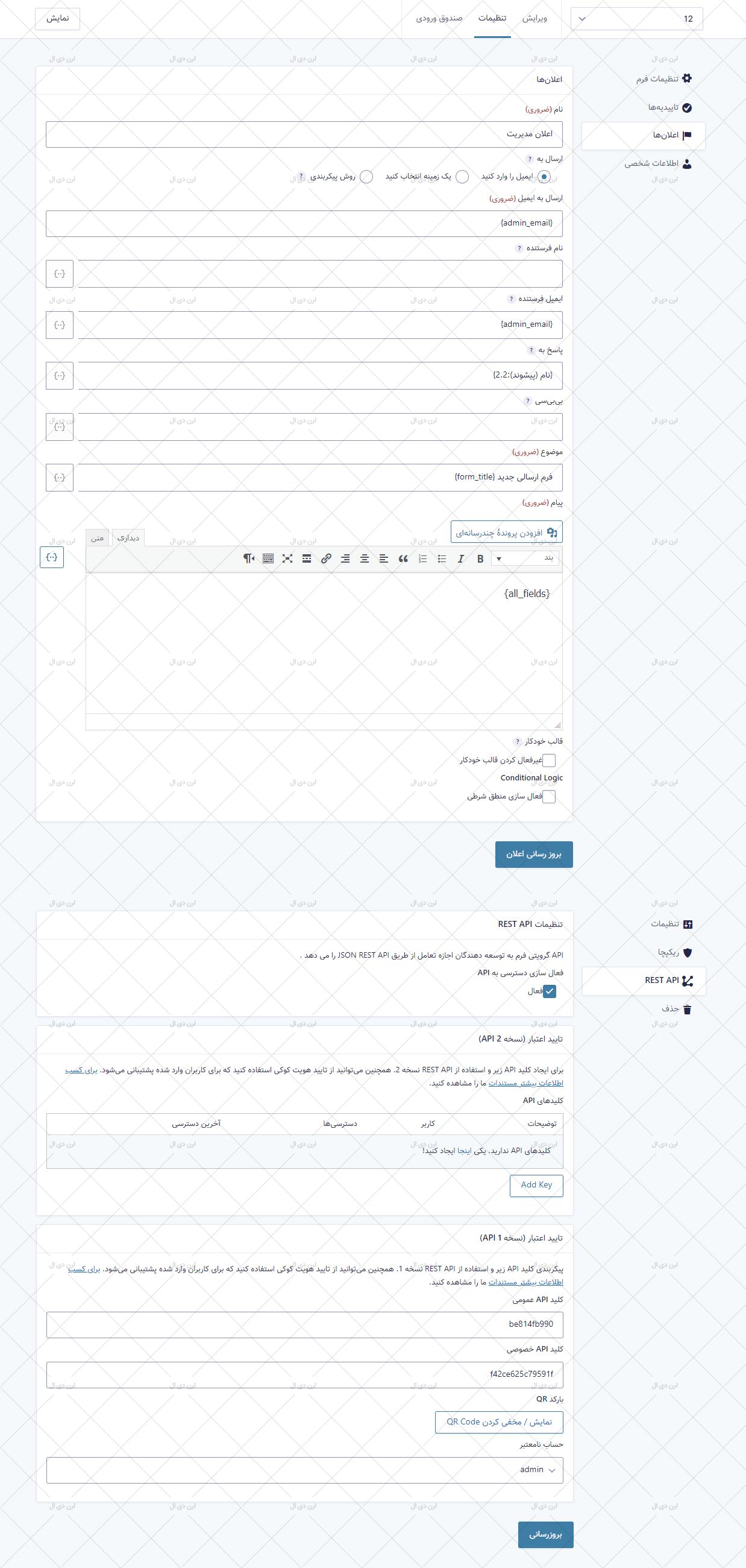 نسخه جدید افزونه Gravity Forms