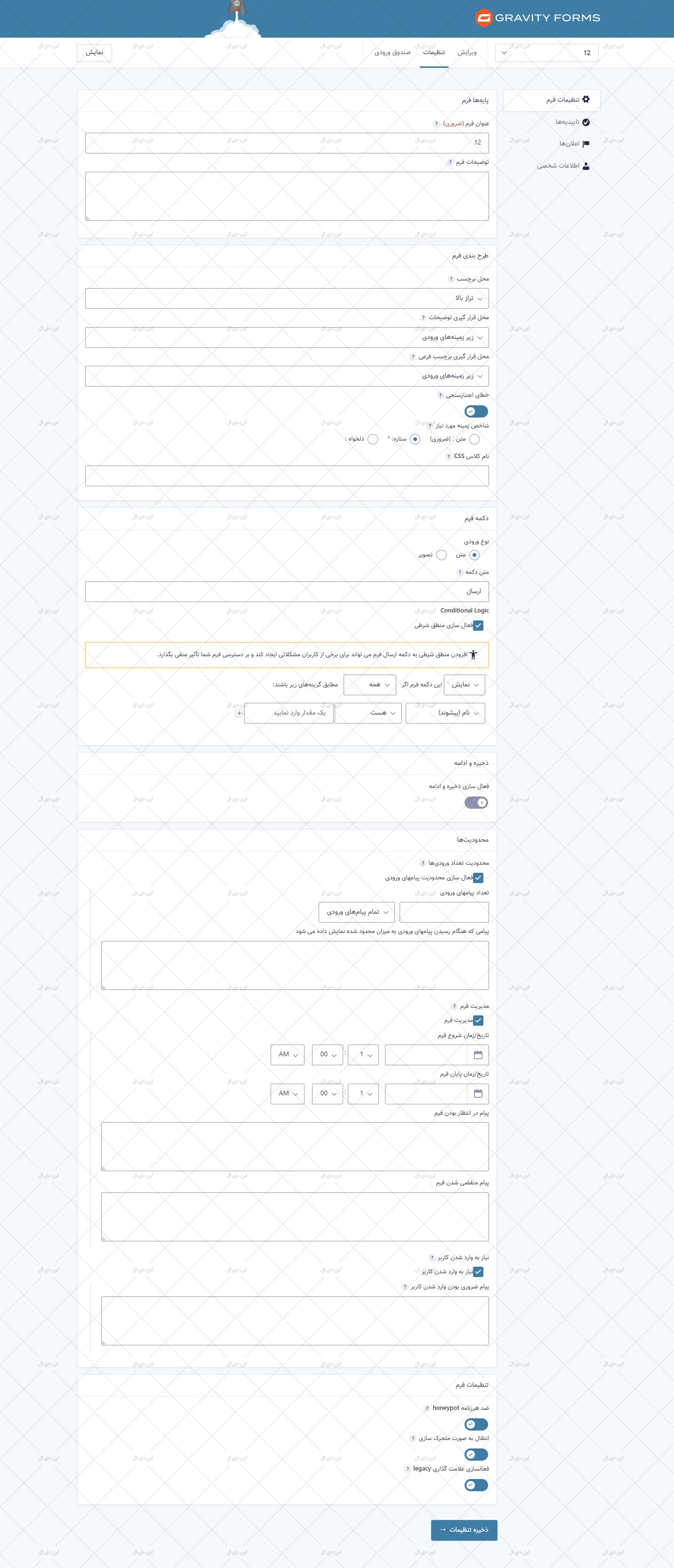 افزونه فارسی Gravity Forms برای وردپرس