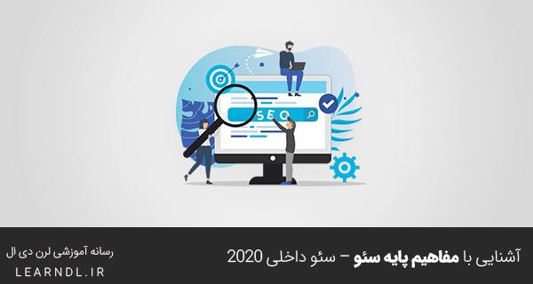 آشنایی با مفاهیم پایه سئو - سئو داخلی 2020