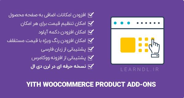 افزونه YITH Product Add-ons - افزودنی های دلخواه صفحه محصول ووکامرس