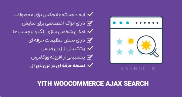 افزونهYITH Ajax Search Premium - جستجو حرفه ای ایجکس برای ووکامرس