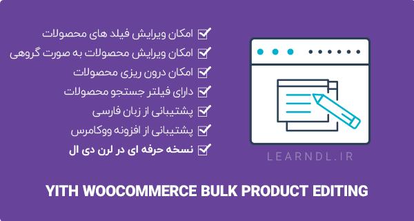 افزونهYITH WooCommerce Bulk Product Editing Premium