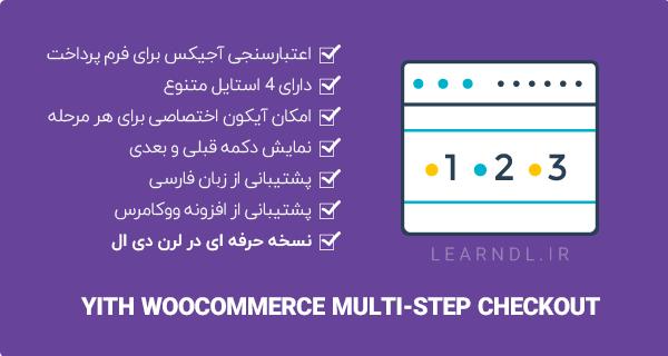 افزونه Yith Multi Step Checkout - چند مرحله ای کردن بخش تسویه حساب ووکامرس