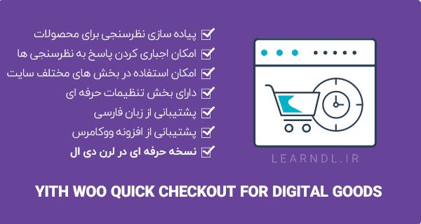 افزونهYITH Woo Quick Checkout for Digital Goods Premium