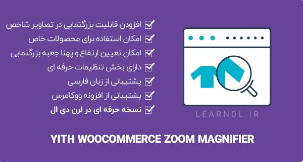 افزونه YITH Zoom Magnifier Premium - بزرگنمایی تصاویر شاخص محصولات ووکامرس